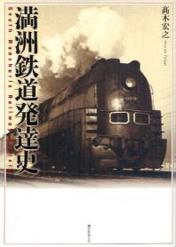 滿洲鐵道發達史
