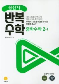풍산자 반복수학 중학 수학 중2-1(2021)