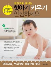 한권으로 끝내는 첫아기 키우기 안심하세요