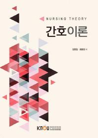 간호이론(2학기, 워크북포함)