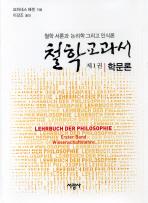 철학 교과서. 1: 학문론