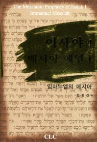 이사야의 메시아 예언. 1: 임마누엘의 메시아