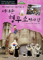 서대문 형무소 역사관