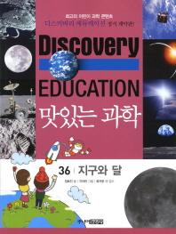 맛있는 과학. 36: 지구와 달