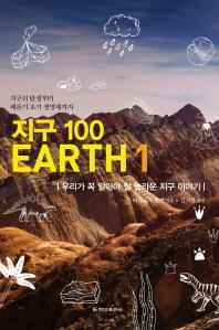 지구 100. 1
