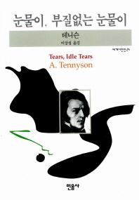 눈물이 부질없는 눈물이