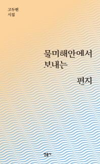 물미해안에서 보내는 편지