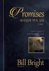 하나님의 약속 365: Promises(한영합본)