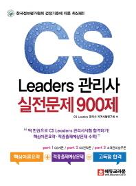 CS Leaders 관리사 실전문제 900제