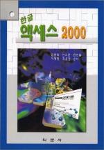 한글 액세스 2000