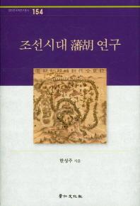 조선시대 번호 연구