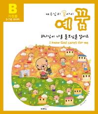예꿈B(5-7세 유치부)(가정용+교회학교용) 세트