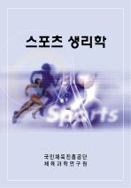 스포츠 생리학 (1급 경기지도자 연수교재)