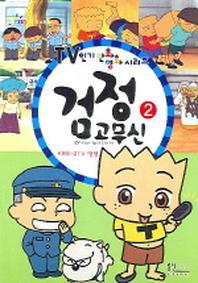 검정고무신 2 (TV인기만화영화시리즈)