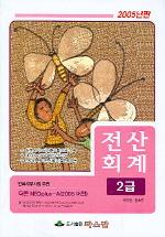 전산회계 2급(더존)(2005)