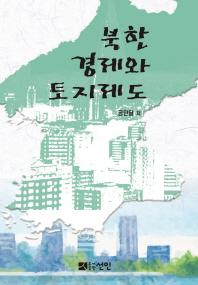 북한 경제와 토지제도