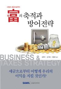 사업과 세금으로부터 부의 축적과 방어전략