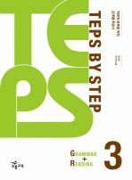 TEPS BY STEP. 3(GRAMMAR READING)