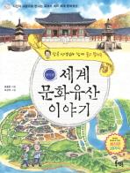 장콩 선생님과 함께 묻고 답하는 세계 문화유산 이야기: 한국편