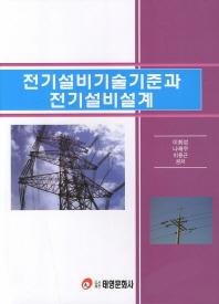 전기설비기술기준과 전기설비설계