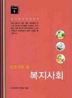 스깨치북 복지사회(인간다운 삶)(청소년교양필독서)