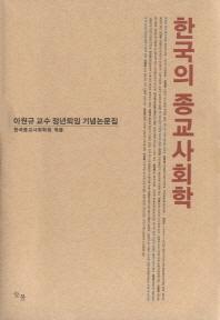 한국의 종교사회학