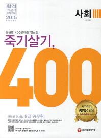 죽기살기 400제 사회 단원별 문제집(9급 공무원)(2015)