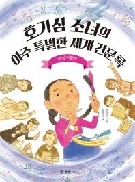 호기심 소녀의 아주 특별한 세계 견문록: 여성 인물 편