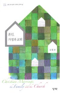 혼인 가정과 교회