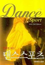 문화로 보는 댄스스포츠