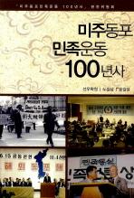 미주동포 민족운동 100년사
