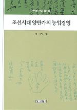 조선시대 양반가의 농업경영 (역비한국학연구총서 23)
