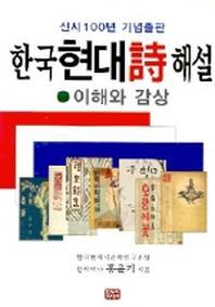 한국현대시 해설(이해와 감상)