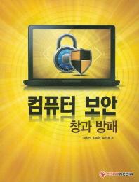 컴퓨터 보안: 창과 방패
