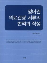 영어권 의료관광 서류의 번역과 작성