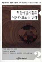 북한개발지원의 이론과 포괄적 전략