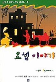 요셉이야기(어린이그림자성서시리즈 6)