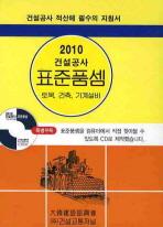 건설공사 표준품셈 2010