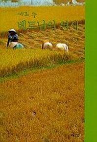 새로 쓴 베트남의 역사