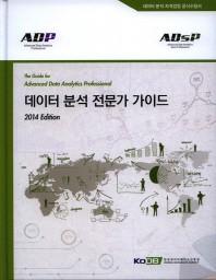 데이터 분석 전문가 가이드(ADP)(ADsP)