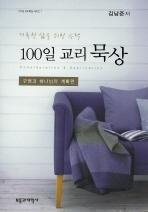 100일 교리 묵상(거룩한 삶을 위한 능력):구원과 하나님의 계획편