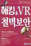 해킹 & VR 철벽보안