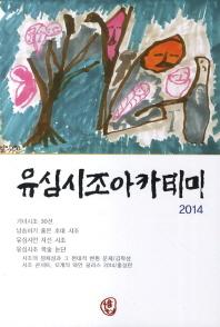 유심시조아카데미(2014)