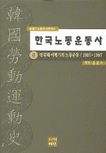 한국노동운동사 6
