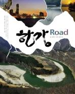 한강 ROAD