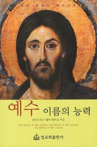예수 이름의 능력
