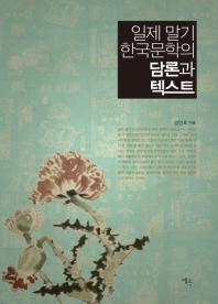 일제 말기 한국문학의 담론과 텍스트