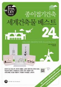 종이접기건축 세계건축물 베스트 24