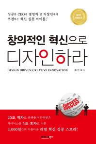 창의적인 혁신으로 디자인하라