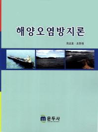해양오염방지론